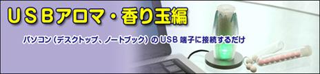USBアロマ