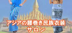 アジアの腰巻民族衣装サロン