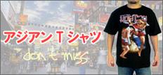 アジアのTシャツ